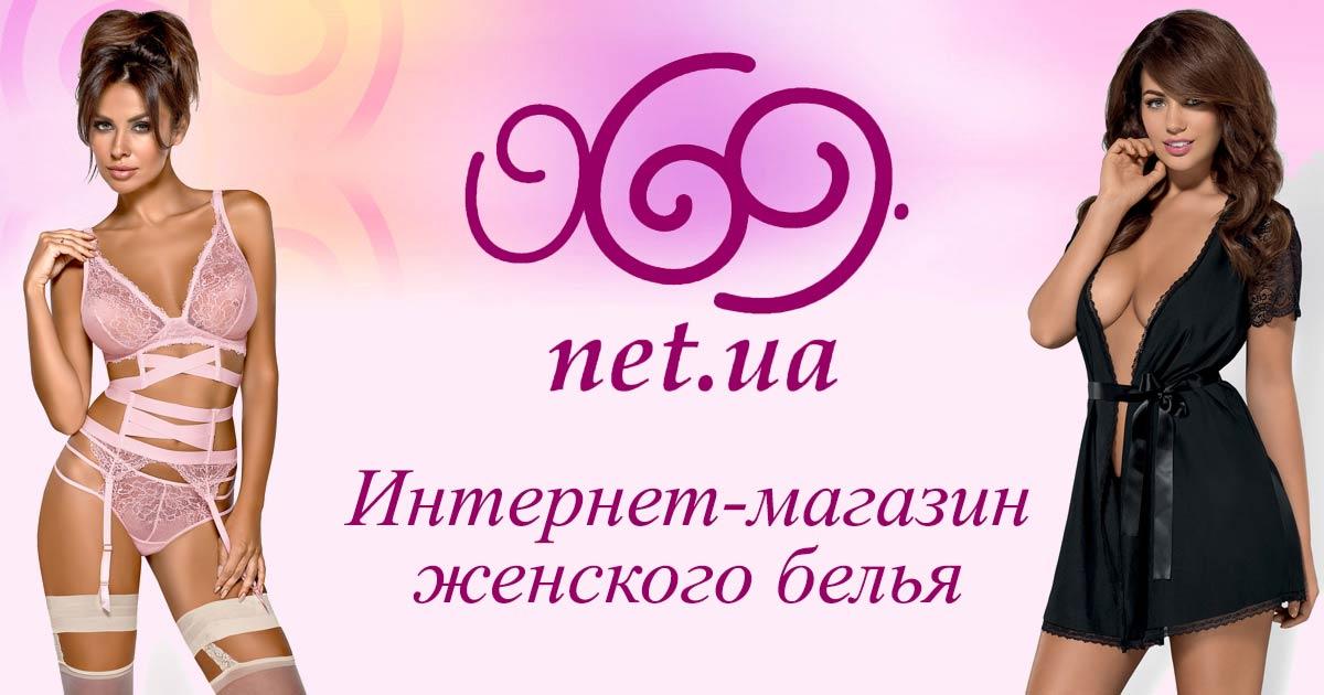 a6ffeccb9b7672 Жіноча спідня білизня та сексуальна еротична білизна в магазині 069.net.ua